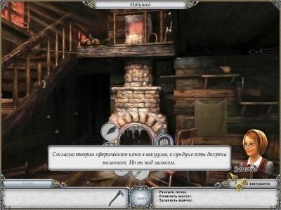 первый скриншот из Легенды 2: Альтернативная версия