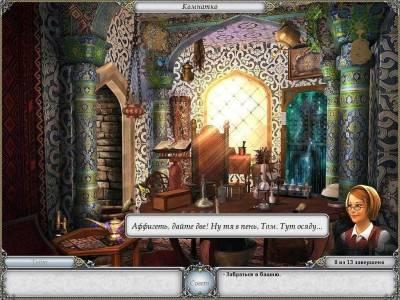 второй скриншот из Легенды 2: Альтернативная версия