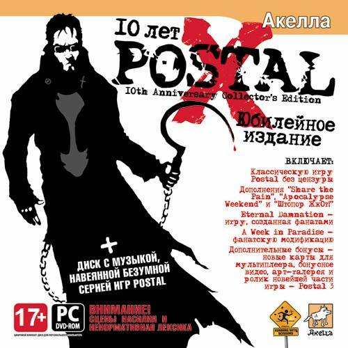 Postal 10th Anniversary: Collector's Edition