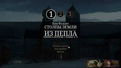 первый скриншот из Ken Follett's The Pillars of the Earth: Book 1-2