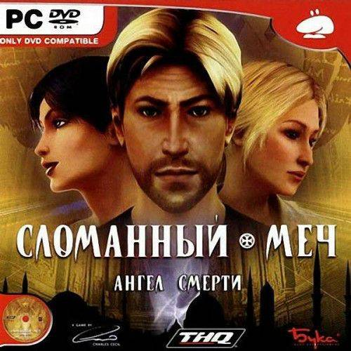 Broken Sword: The Angel of Death / Secrets of the Ark: A Broken Sword Game / Сломанный меч: Ангел смерти