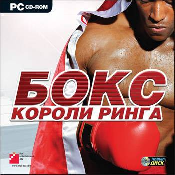 Boxing Manager / Worldwide Boxing Manager / Boxsport Manager / Бокс. Короли ринга