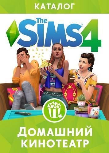 Скачать игру the sims 4 домашний кинотеатр для pc через торрент.