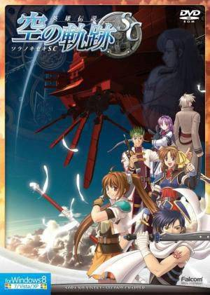 The Legend of Heroes VI - Sora no Kiseki 3rd