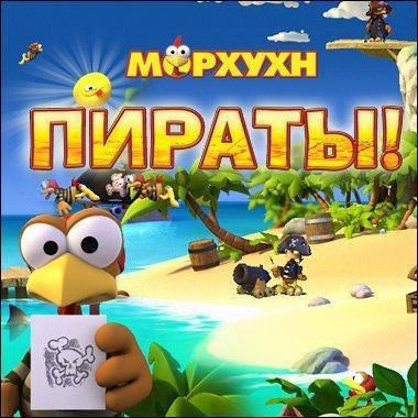 Обложка Moorhuhn Pirates / Морхухн. Пираты