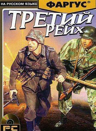 Обложка Unreal Tournament: Третий Рейх