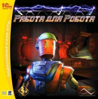 RoboBlitz / Robohordes / Работа для робота