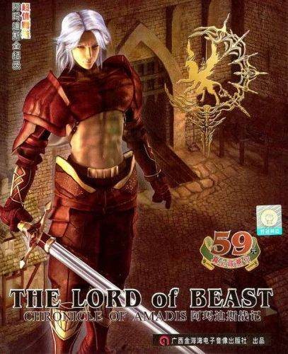 Обложка The Lord of Beast: Chronicle of Amadis