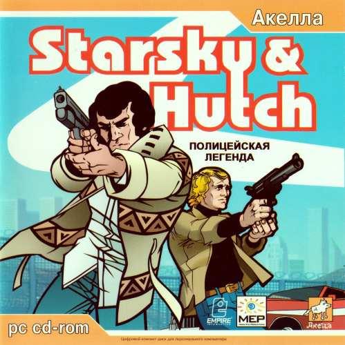 Starsky & Hutch / Starsky & Hutch: Полицейская легенда