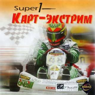 Super 1 Karting Simulation / Go-Kart Racing / Super 1 - Карт-Экстрим