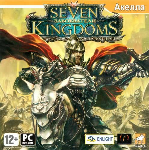 Обложка Seven Kingdoms: Conquest / Seven Kingdoms: Завоеватели