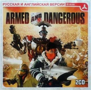 Armed and Dangerous / 武装与危险 / AnD