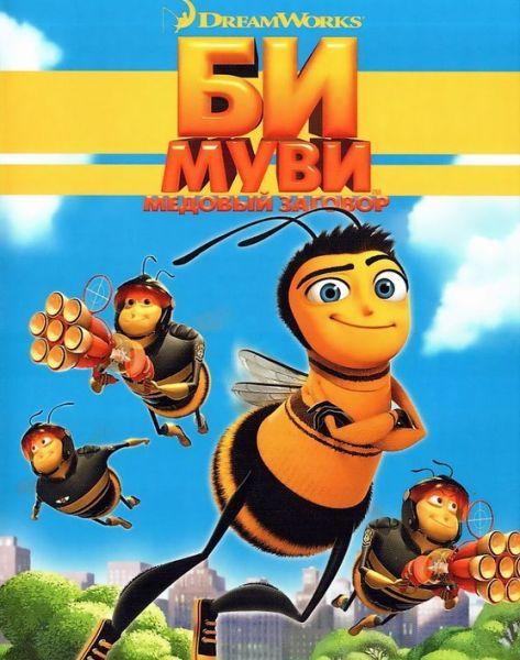 Би муви. Медовый заговор (bee movie game) дата выхода, системные.