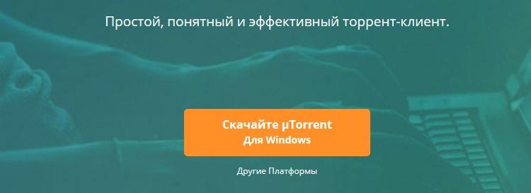 Загрузка программы µTorrent